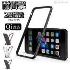 バンパーケース アルミ フレーム iPhone8 Plus iPhoneXS Max 金属製 iPhoneX iPhoneXR 軽量 iphone11 iPhone7 メタルカラー 側面カバー iphone11 pro