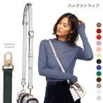 ショルダーストラップ レディース バッグ 斜め掛け 長さ調節可能 肩掛け 付け替え 単品 1.8cm幅 バッグ用ベルト バッグストラップ ショルダー紐 サフィアーノ・