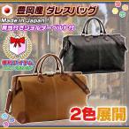 日本製 ダレスバッグ ボストンバッグ 旅行 かばん 合皮 ブリーフケース 出張用 鞄  旅行 バッグ フレームトップケース 1泊 2泊 3泊 向け 鍵付き