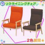 リクライニングチェア 和風座椅子 アームレスト付 高齢者向け 座椅子 老人用 座椅子 腰掛け チェア 椅子 ガスシリンダー式 ♪