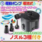 電動ポンプ 電池式  空気入れ 電動 エアーポンプ 電動エアーポンプ ビニールプール用 電動 空気入れ ノズル3タイプ