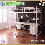 宮棚付 ロフトベッド スチールベッド コンセント口 2個付 白 パイプベッド シングルベッド ホワイト 可動式デスク