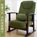 5段階リクライニング 高座椅子 座敷いす 和風チェア 低反発ウレタン椅子 腰枕付