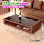 センターテーブル 幅130cm 強化ブラックガラス 天板 ローテーブル シンプル テーブル 中棚 オープン おしゃれ