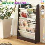 マガジンラック 雑誌立て 本立 マガジン収納 雑誌スタンド A4サイズ対応