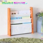 天然木製マガジンラック3段 幅51cm 雑誌スタンド 収納家具 本棚 本立て キャンパス生地