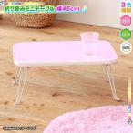 ミニテーブル 幅45cm 折り畳み キッズテーブル ローテーブル 子供用テーブル カジュアルテーブル 食卓 座卓 折りたたみ脚