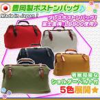 日本製 ダレスバッグ ボストンバッグ 旅行 かばん ブリーフケース 出張用 鞄 旅行 バッグ トラベルバッグ 1泊 2泊 向け 鍵付き