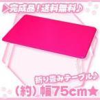 カジュアルテーブル幅75cm/桃色(ピンク),折り畳みテーブル,センターテーブル,ローテーブル完成品