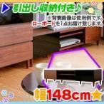 ショッピング液晶テレビ リビングテレビ台幅148cm,テレビボード,ローボード,TV台,薄型テレビ収納家具,家電収納