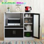 キッチンボード 幅88cm キッチン収納 食器棚 キッチンカウンター 台所収納 コンセント2口付