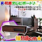 ロータイプ テレビ台 幅118cm テレビボード TV台 ローボード AVラック 高さ31.2cm