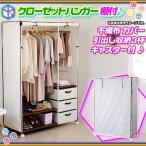 軽量設計 簡単組立 不織布 カバー付 アウター ハンガー