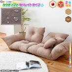 日本製 カウチソファ リクライニングソファ ジャンボソファ 座椅子 ラブソファ 簡易ベッド 2人用 クッション2個付 撥水加工生地