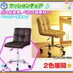 ショッピングベロア 昇降チェアー デスクチェアー リビングチェア 椅子 いす オフィスチェア クッションチェア イス キャスター付