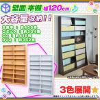 本棚 幅120cm コミックラック オープンラック 書棚 CDラック マンガ 文庫 収納 本 収納 壁面収納 可動棚付