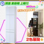 鏡面 食器棚 幅60cm 上棚 セット 壁面収納 キッチン 食器 収納 大型収納 お皿 調理器具 収納棚 食品棚 引出し収納付