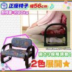 和風座椅子 アームレスト付 ローチェア 高齢者向け 正座椅子 老人用 座椅子 子供椅子 腰掛け 高さ調節3段階