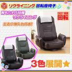 リクライニング チェア 座椅子 小物入れ付 回転椅子