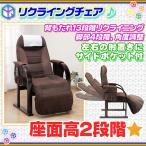 リクライニング チェア 高座椅子 小物入れ付 2段階調整 座椅子