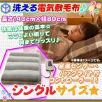 電気毛布 シングルサイズ 電気敷毛布 節電暖房 電気敷き毛布 室温センサー ダニ退治 洗濯機 丸洗いOK