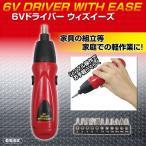 コンパクト 電動ドライバー 6V 単3乾電池式 軽量 携帯ドライバー 家具 組立 ドライバー DIY コードレスドライバー 乾電池4本付