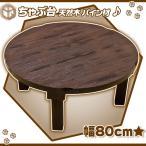 天然木製 ちゃぶ台 幅80cm/茶(ブラウン) 折りたたみテーブル 焼き杉調 座卓 円卓 和風 ラウンドテーブル 折りたたみ脚