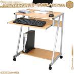 ショッピングパソコンデスク パソコンデスク 幅64cm スライドテーブル付 / ナチュラル色 PCデスク 棚付 ワークデスク 作業台 机 キャスター搭載
