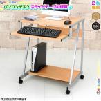 ショッピングpcデスク スライドテーブル付 パソコンデスク 幅64cm PCデスク 棚付 作業台 机 キャスター搭載