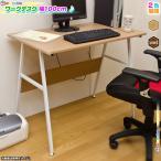 ワークデスク 幅100cm PCデスク 作業台 机 パソコンデスク 天板耐荷重 約10kg