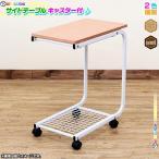 コの字型 サイドテーブル 網棚付き ベッドテーブル 介護 介護用テーブル 簡易テーブル 補助台 キャスター付