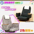 回転座椅子 両肘掛収納付 座椅子 和室椅子 和 椅子 座敷椅子 座面回転 和室 イス リクライニングチェア ヘッドカバー付