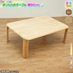 折りたたみテーブル 幅90cm リビングテーブル 座卓 折畳みテーブル 天然木製