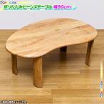 ビーンズテーブル 幅90cm 折りたたみテーブル 折り畳みテーブル センターテーブル 天然木製