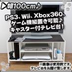 ゲーム機 PS3対応 収納家具 デッキ収納 レコーダー 収納ラック