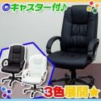 オフィスチェア シリコンフィル素材 パソコンチェア 事務所用 PCチェア ロッキング機構搭載
