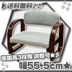 和風座椅子 アームレスト付/灰色(グレー) 高齢者向け椅子☆老人用座いす 座敷チェア 高さ調節3段階