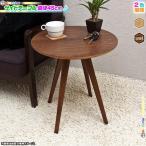 ベッドサイドテーブル ソファテーブル 補助テーブル