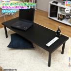 ローテーブル 幅120cm フリーテーブル フリーデスク 食卓 作業台 文机 奥行45cmまたは60cm