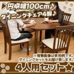 丸形ダイニングテーブルセット 4人用 チェア4脚/茶(ブラウン)円形ダイニングテーブル幅100cm 椅子4脚