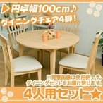 丸形ダイニングテーブルセット 4人用 チェア4脚/ナチュラル 円形ダイニングテーブル幅100cm 椅子4脚