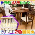 丸形ダイニングテーブルセット 4人用 チェア4脚 円形ダイニングテーブル幅100cm 椅子4脚