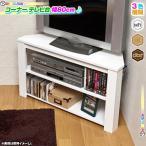 コーナーテレビ台 幅80cm テレビボード TV台 TVボード ローボード コーナーラック 背面コード穴付