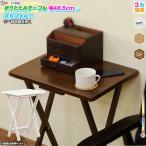 Yahoo!zak-kagu折りたたみテーブル  幅48cm サイドテーブル 北欧風 簡易テーブル 天然木製