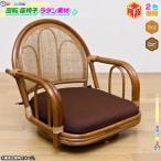 ラタン 回転座椅子 ロータイプ  籐椅子 座面高15cm 回転チェア 座イス