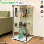 コレクションケース 3段 ガラスケース フィギュア収納 キャビネット 飾り棚 収納家具 全面ガラス仕様