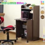 ライティングデスク 幅60cm シンプルデザイン 収納デスク 可動棚あり 本立て 本棚 棚付き デスク 学習机 勉強机 作業台 コンセント口 搭載