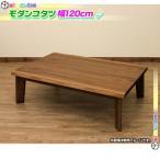 継脚式 こたつ テーブル 幅120cm モダンコタツ センターテーブル 家具調コタツ ローテーブル 和風 座卓 食卓 角丸 高さ調節可能