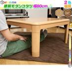 継脚式 こたつ テーブル 幅80cm モダンコタツ センターテーブル 家具調コタツ ローテーブル 和風 座卓 食卓 角丸 高さ調節可能