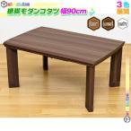 継脚式 こたつ テーブル 幅90cm モダンコタツ センターテーブル 家具調コタツ ローテーブル 和風 座卓 食卓 高さ調節可能